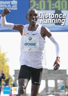 New world record in the men's marathon: Eliud Kipchoge smashes Dennis Kimetto's 2014 record by 78 seconds with a new record time of 2:01:39 at the BMW Berlin-Marathon on 16th September