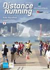 Kobe Marathon, Japan