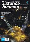 Thessaloniki Night Half Marathon, Greece